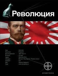 Бурносов Юрий - Революция. Японский городовой. Этногенез