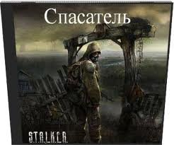 Романченко Вячеслав - STALKER. Спасатель