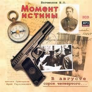 Богомолов Владимир - Момент Истины. В августе сорок четвертого