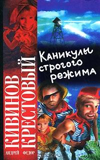 Каникулы строгого режима - Кивинов Андрей, Крестовый Фёдор