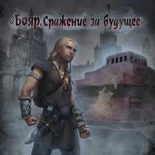 Карабанов Владислав - Бояр. Сражение за будущее