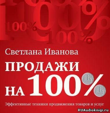 Иванова Светлана - Продажи на 100%