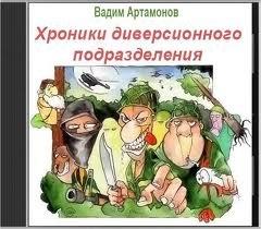 Артамонов Вадим - Хроники диверсионного подразделения