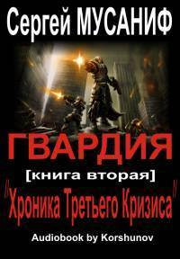 Мусаниф Сергей - Хроника Третьего Кризиса
