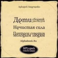 Аверченко Аркадий - Дети, Нечистая сила, Пантеон советов молодым людям