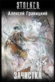Гравицкий Алексей - Зачистка S.T.A.L.K.E.R.