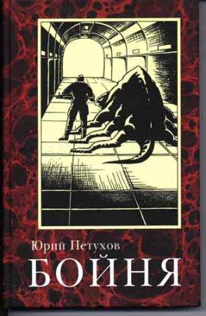 Петухов Юрий - Бойня