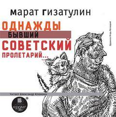 Гизатулин Марат - Однажды бывший советский пролетарий…