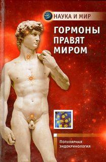 Каменский Андрей, Маслова Мария, Граф Анастасия - Популярная эндокринология