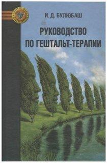 Булюбаш Ирина - Руководство по гештальт-терапии