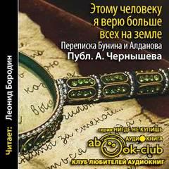Бунин Иван, Алданов Марк - Из переписки Бунина и Алданова