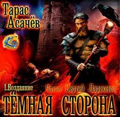 Асачев Тарас - Тёмная сторона. Воздаяние