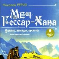 Рерих Николай - Сказки, легенды, притчи