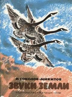 Соколов-Микитов Иван - Звуки земли