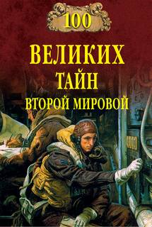 Непомнящий Николай - Сто великих тайн Второй Мировой