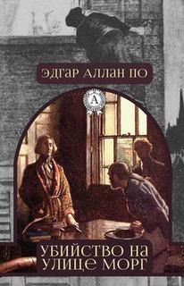 По Эдгар Аллан - Рассказы