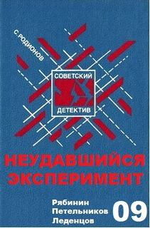 Родионов Станислав - Неудавшийся эксперимент