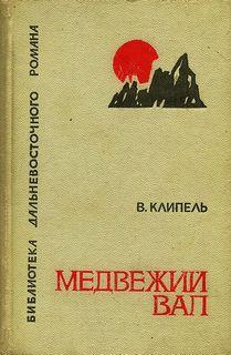 Клипель Владимир - Медвежий вал