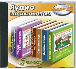 Ярмышко Л. - Аудиоэнциклопедия
