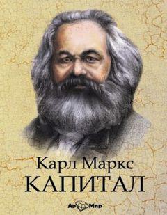 Маркс Карл - Капитал