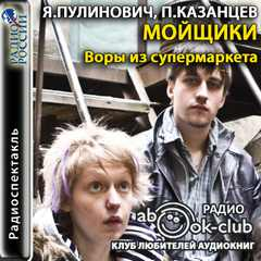 Пулинович Ярослава, Казанцев Павел - Воры из супермаркета