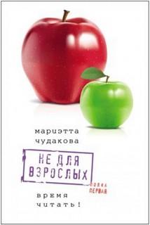 Чудакова Мариэтта - Не для взрослых: Время читать! Полка первая