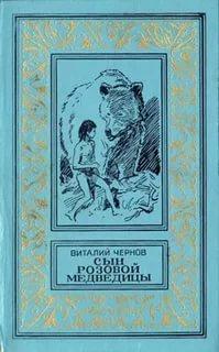 Чернов Виталий - Сын Розовой медведицы