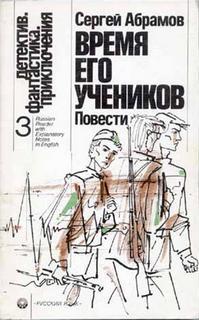 Абрамов Сергей - Время его учеников