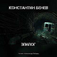 Бенев Константин - Эпилог (Метро 2033)