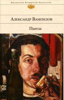 Вампилов Александр - Пьесы