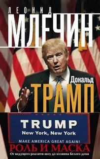 Млечин Леонид - Дональд Трамп: роль и маска