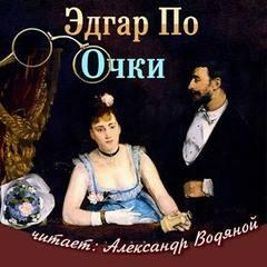 По Эдгар Аллан - Очки