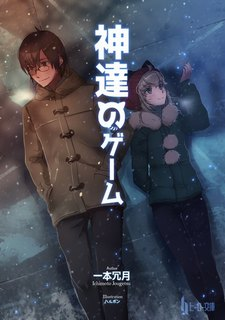 Итимото Дзёгэцу - Игры богов 01