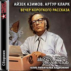 Азимов Айзек, Кларк Артур - Вечер короткого рассказа