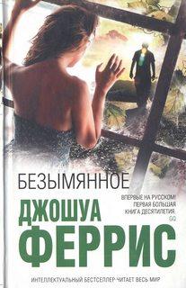 Феррис Джошуа - Безымянное