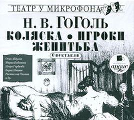 Гоголь Николай - Игроки. Женитьба