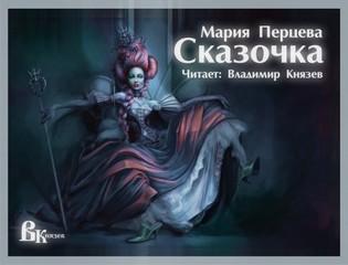 Перцева Мария - Сказочка