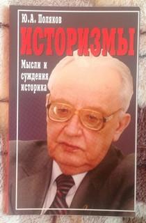 Поляков Юрий - Мысли и суждения историка