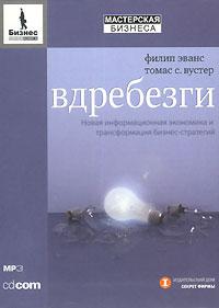 Эванс Филип, Вустер Томас С. - Новая информационная экономика и трансформация