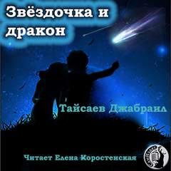 Тайсаев Джабраил - Клоун личных страхов