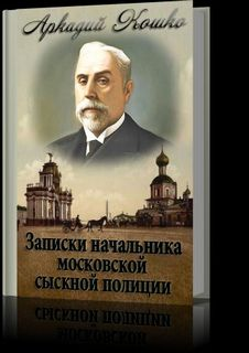 Кошко Аркадий - Записки начальника Московской сыскной полиции