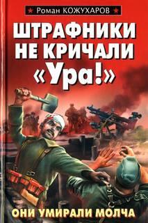 Кожухаров Роман – Штрафники не кричали - Ура!
