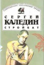 Каледин Сергей - Стройбат