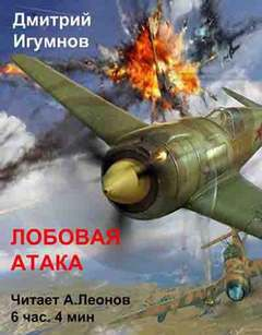Игумнов Дмитрий - Лобовая атака