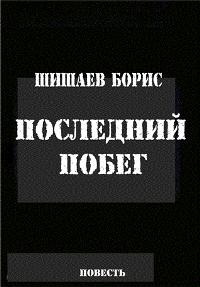 Шишаев Борис - Сердечная боль. Повести