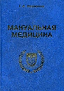 Иваничев Георгий - Мануальная медицина