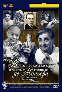 Булгаков Михаил - Несколько слов в честь господина де Мольера