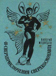 Медведев Валерий - Сверхприключения сверхкосмонавта