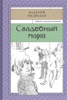 Медведев Валерий - Свадебный марш