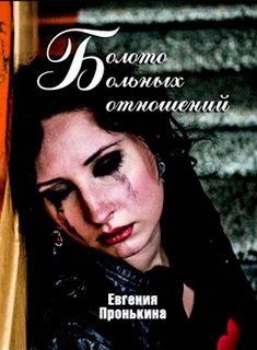 Пронькина Евгения - Болото больных отношений
